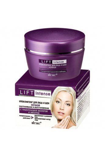 Lift Intense Крем – лифтинг ночной для лица и шеи Разглаживание и Восстановление с гиалуроновой кислотой, имбирем и комплексом масел