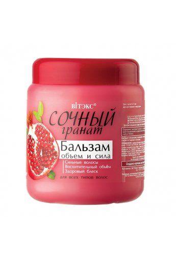 Сочный гранат Бальзам для волос ОБЪЕМ и СИЛА 450мл